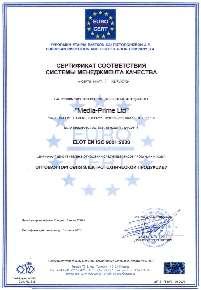 Сертификат соответствия системы менеджмента качества ИСО